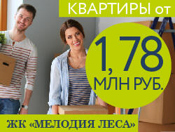 ЖК «Мелодия леса», 2 км от Зеленограда Своя квартира от 1,8 млн рублей
